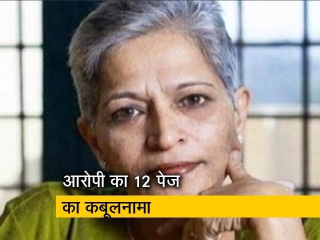 Videos : आरोपी का कथित कबूलनामा, हिंदू विरोधी होने पर गौरी लंकेश की हत्या!
