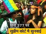 Video : गे सेक्स अपराध या नहीं, सुप्रीम कोर्ट में सुनवाई