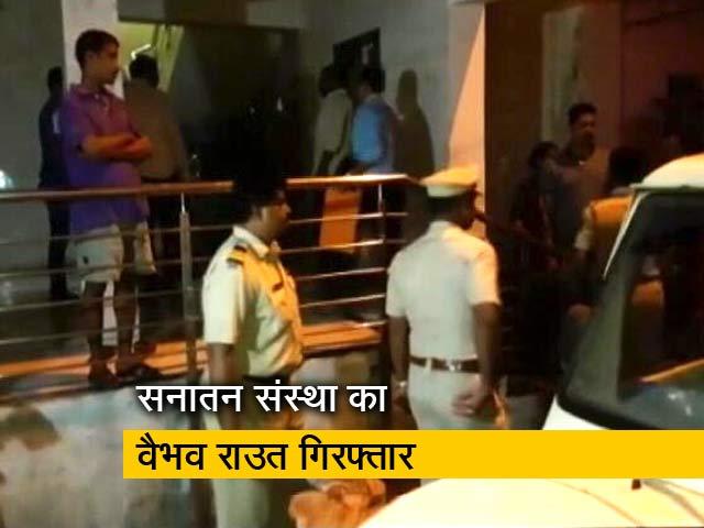 Video : नालासोपारा : महाराष्ट्र ATS की छापेमारी में 8 देसी बम बरामद