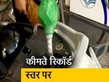 Video : पेट्रोल-डीज़ल की क़ीमतें लगातार दूसरे दिन रिकॉर्ड स्तर पर