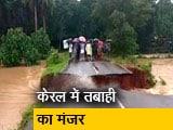Video : केरल में आफत की बारिश, अब तक 26 की मौत
