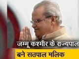 Video : NDTV EXLUSIVE: सतपाल मलिक ने कहा- पीएम की सोच पर अमल करेंगे