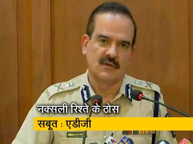 Video : बड़ी खबर: भीमा कोरेगांव मामले पर पुलिस का दावा, 'राजीव गांधी हत्याकांड जैसी साजिश रची जा रही थी'