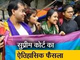 Video : सिटी सेंटर: समलैंगिकता अब अपराध नहीं, सवर्णों के भारत बंद का मिला जुला असर