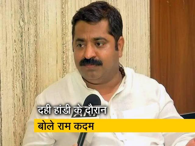 Videos : BJP विधायक ने लड़कों से कहा, 'लड़की पसंद आए तो बताना भगा लाउंगा'