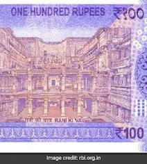 100 रुपये के नए नोट का है गुजरात कनेक्शन, पीछे छपी है रानी की बावड़ी
