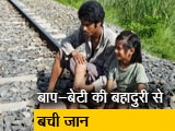 Videos : त्रिपुरा में बाप-बेटी की बहादुरी से बची एक हजार से ज्यादा रेल यात्रियों की जान