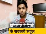 Video : सीबीएसई 12वीं के नतीजों में दिल्ली के सरकारी स्कूलों का जोरदार प्रदर्शन