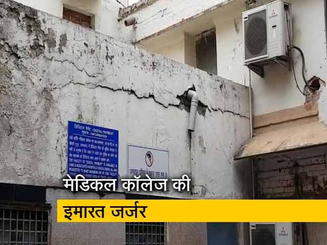 Video : लेडी हॉर्डिंग मेडिकल कॉलेज की इमारत जर्जर, हो सकता है हादसा