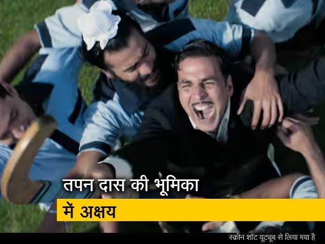 Videos : अक्षय कुमार की फ़िल्म 'गोल्ड' पहुंची सिनेमाघरों में