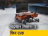Video : भारत ने अपने महात्वाकांक्षी चंद्रयान मिशन-2 को फिर टाला