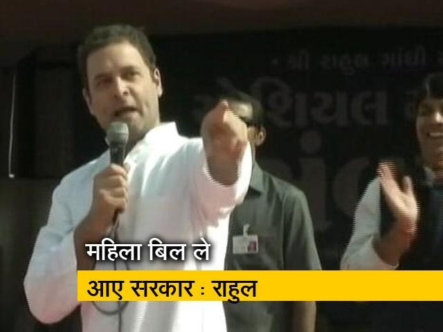 Videos : महिला आरक्षण बिल पर राजनीति, राहुल ने लिखी पीएम को चिट्ठी