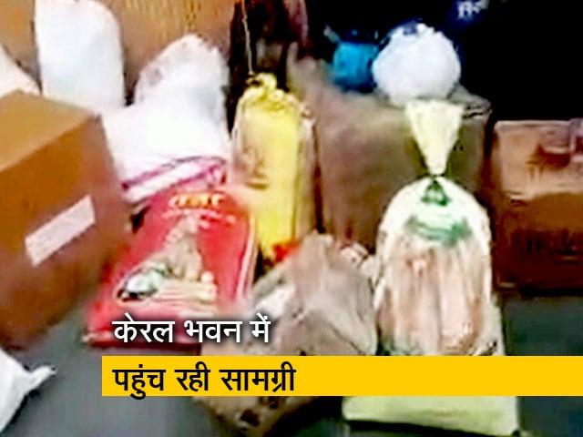 Video : केरल की मदद को बढ़े हाथ,  दिल्ली के केरल भवन में पहुंच रही राहत सामग्री