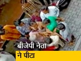 Video : बीजेपी नेता की दादागीरी, गाड़ी खड़ी करने को लेकर बुजुर्ग को पीटा
