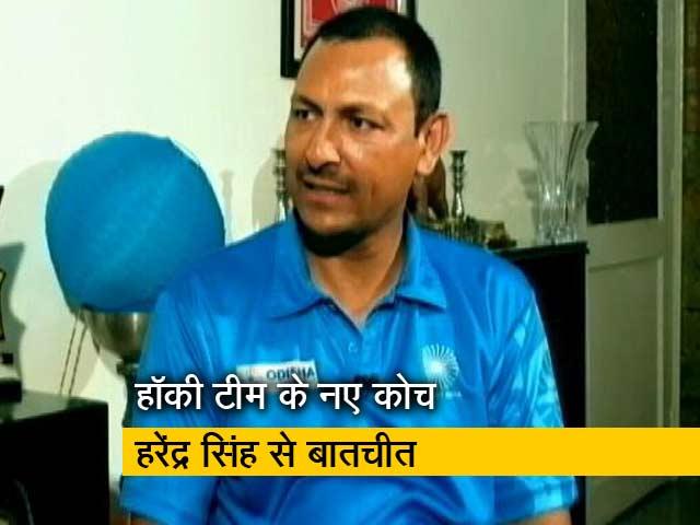 Videos : हॉकी टीम के नए कोच हरेंद्र सिंह ने कहा-मैं टीम के लड़कों और उनकी हॉकी को अच्छे समझता हूं
