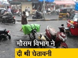 Video : मुंबई से सटे कल्याण में भारी बारिश, कई निचले इलाकों में भरा पानी