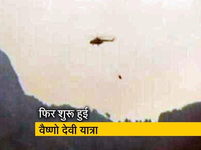 Videos : Top News @ 3:00 PM : वैष्णो देवी के पास आग पर काबू