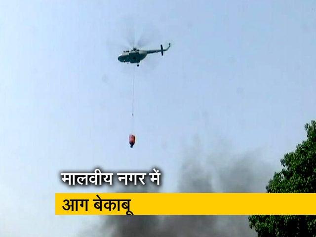 Videos : दिल्ली: रबर के गोदाम में लगी आग 16 घंटे बाद भी बेकाबू, एयरफ़ोर्स के हेलीकॉप्टर से हो रहा है पानी का छिड़काव