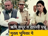 Video : Mulk Film Review : समाज को आइना दिखाती है फिल्म 'मुल्क'