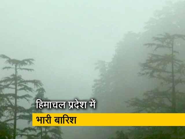 Videos : हिमाचल प्रदेश में भारी बारिश, चंबा में फटा बादल