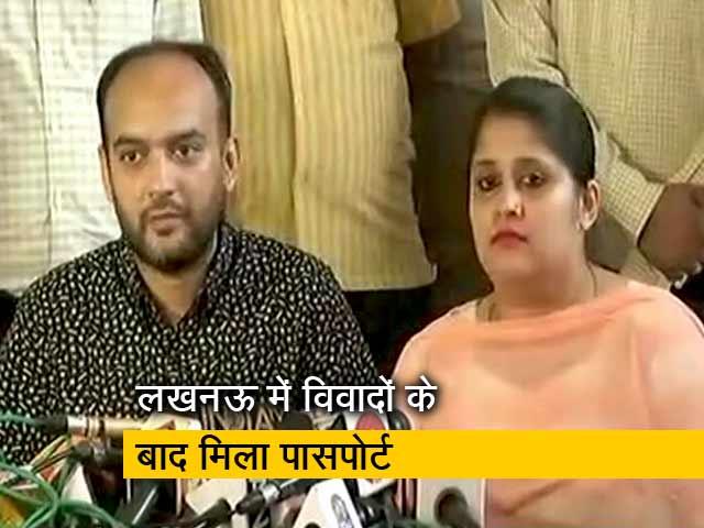 Videos : हिंदू-मुस्लिम जोड़े को विदेश मंत्रालय के दखल के बाद मिला पासपोर्ट