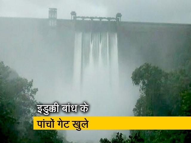 Videos : केरल में भारी बारिश का कहर, कई जगह भू-स्खलन, 27 की मौत