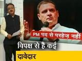 Video: सिंपल समाचार : 2019 चुनाव में विपक्ष से PM का दावेदार कौन?