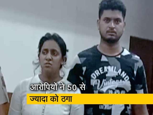 Videos : नौकरी दिलाने के नाम पर ठगी करने वाले 'बंटी बबली' गिरफ्तार