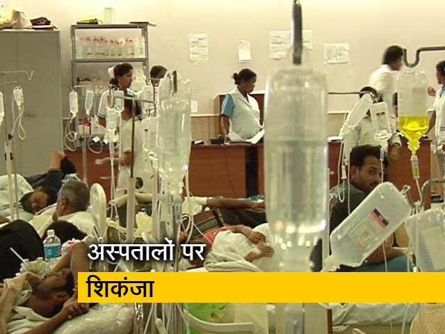 Videos : मनमाना बिल नहीं वसूल सकेंगे दिल्ली के अस्पताल