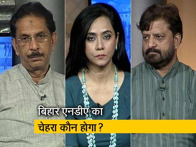 Videos : हमलोग : क्या बिहार एनडीए में फूट पड़ी?