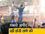 Video : सिटी सेंटर : मुंबई में दही हांडी की धूम, फिर बढ़े पेट्रोल-डीजल के दाम