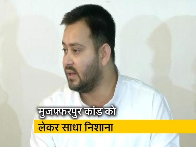 Videos : तेजस्वी यादव ने फिर साधा नीतीश कुमार पर निशाना