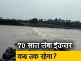Video : पार्वती नदी पर पुल की आस कब पूरी होगी?