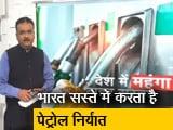 Video : सिंपल समाचार: देश में महंगा, बाहर सस्ता पेट्रोल!