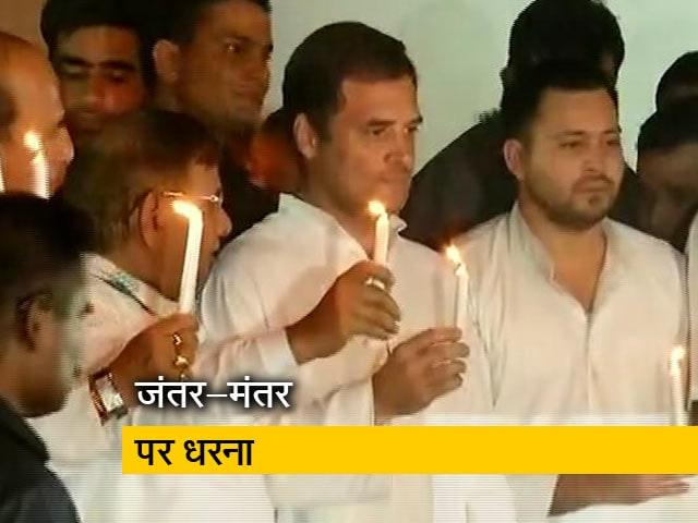 Videos : इंडिया 9 बजे: मुजफ्फरपुर रेप कांड को लेकर जंतर-मंतर पर दिखी विपक्षी एकता