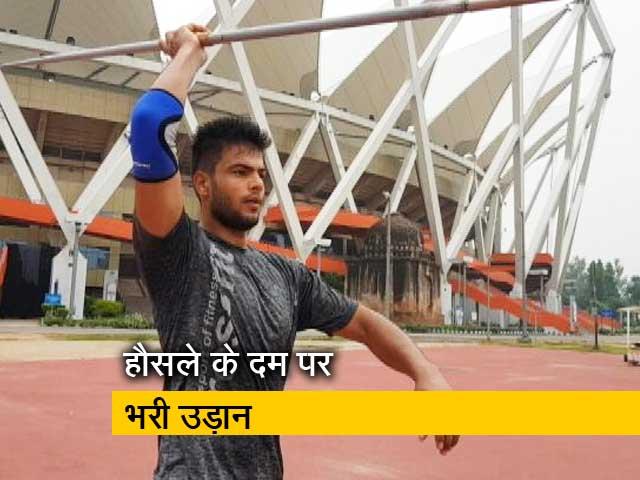 Video : हौसले के दम पर उभरते पैरा एथलीट बने सुमित