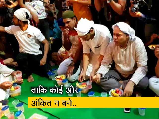 Videos : अंकित के परिवार ने इफ्तार से दिया हिंदू-मुस्लिम भाईचारे का संदेश