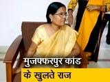 Video : नेशनल रिपोर्टर: बिहार की समाज कल्याण मंत्री मंजू वर्मा का इस्तीफा