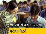 Video : 2020 से बदल जाएगी CBSE परीक्षा, रट्टा मारने पर लगेगी लगाम