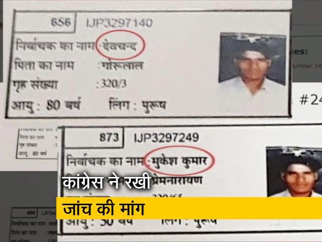 Videos : इंडिया 9 बजे: वोटर लिस्ट में फर्जीवाड़े को लेकर चुनाव आयोग ने मांगी रिपोर्ट