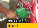 Video: इंडिया 7 बजे : तेल के दामों पर लगाम कैसे ?