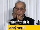 Video: इंडिया 7 बजे : आरएसएस मुख्यालय में प्रणब मुखर्जी