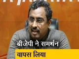 Video : इंडिया 7 बजे : जम्मू कश्मीर सरकार गिरी