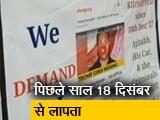 Video : इंडिया 7 बजे : लापता अजिताभ का अबतक सुराग नहीं, परिजनों ने की सीबीआई जांच की मांग