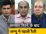 Video : जम्मू, कश्मीर और लद्दाख का समान विकास हो :  अमित शाह