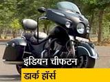 Video : रफ्तार : कैसी है इंडियन चीफटन डार्क हॉर्स, जानें सबकुछ