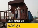Video : क्या रेलवे ने स्टाफ के लिए शौचालय की व्यवस्था की है ?