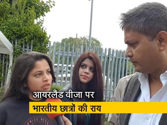 Video : आयरलैंड से वीजा को लेकर भारतीय छात्रों की राय