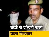 Video : दिल्ली: 6 साल की बच्ची से दरिंदगी करने वाला गिरफ्तार