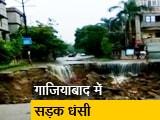Video : कुछ ही घंटों की बारिश के बाद गाजियाबाद में गाड़ियां डूबीं, सड़क धंसी